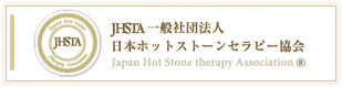 日本ホットストーンセラピー協会