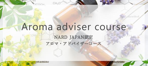 NARD JAPAN認定アロマ・アドバイザーコース