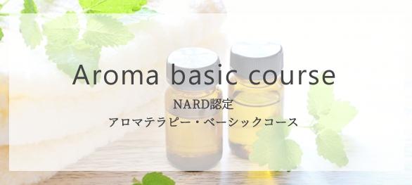 NARD JAPAN認定アロマテラピー・ベーシックコース